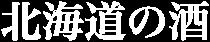 由北海道酒造工會營運的「北海道酒」官方入口網站